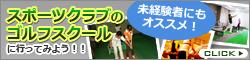 スポーツクラブのゴルフスクールに行ってみよう!!