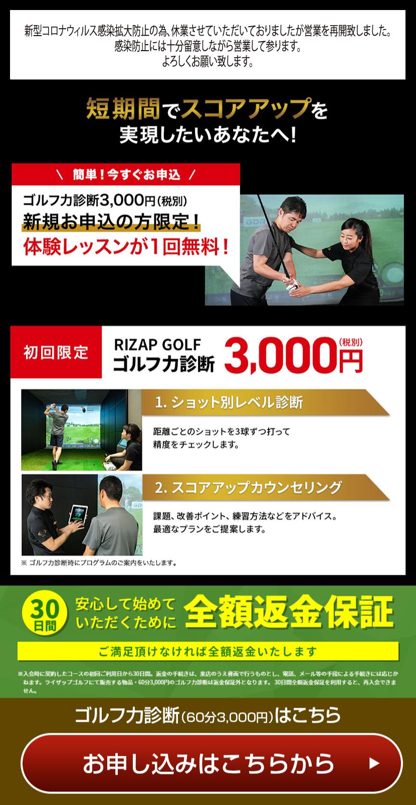 ライ ザップ ゴルフ 川崎 店