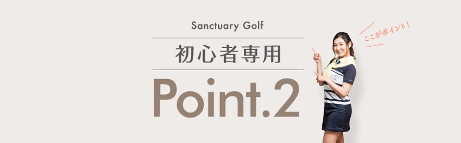 初心者専用Point.2